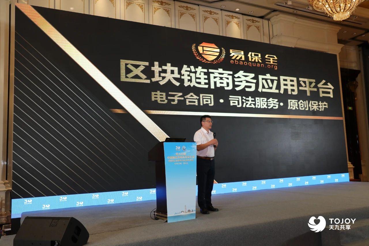 易保全亮相商机共享大会(北京站&合肥站),区块链应用走俏联营