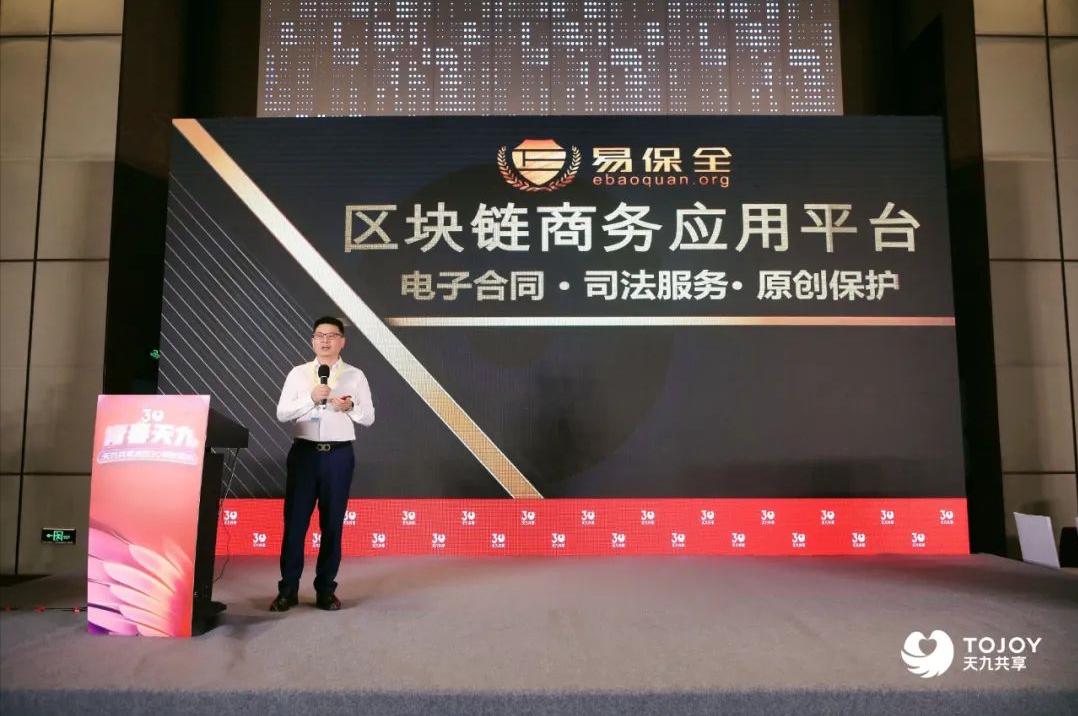 易保全亮相中国新经济商机共享大会,助力3地企业家布局新风口
