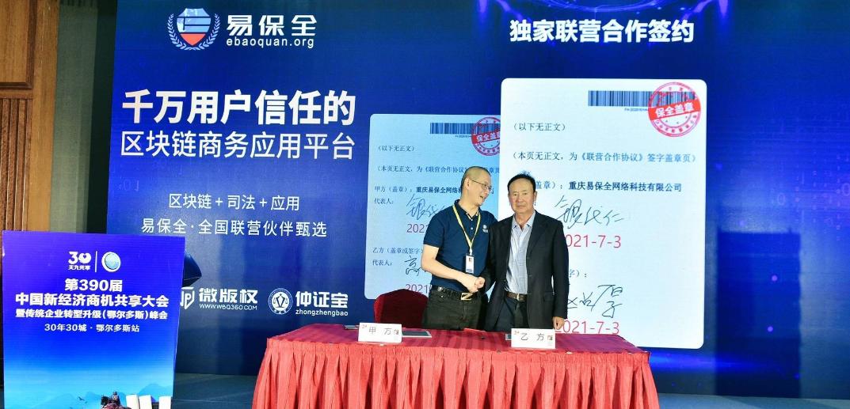 内蒙古推进电子印章在政务领域的应用,易保全助力企业家轻松实现资源快变现-易保全电子数据保全中心