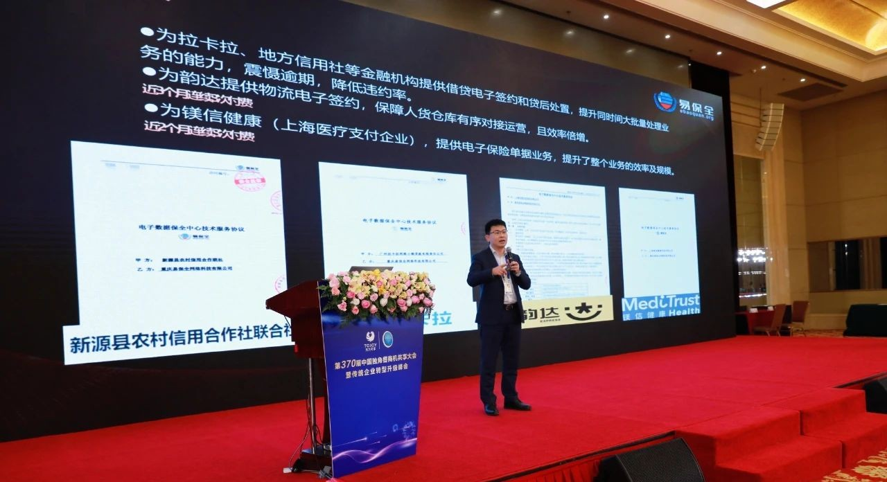 易保全亮相中国独角兽商机大会(北京站),区块链存证、电子签约、知识产权保护受瞩目