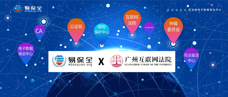 如何通过广州互联网法院调取易保全的存证证据?
