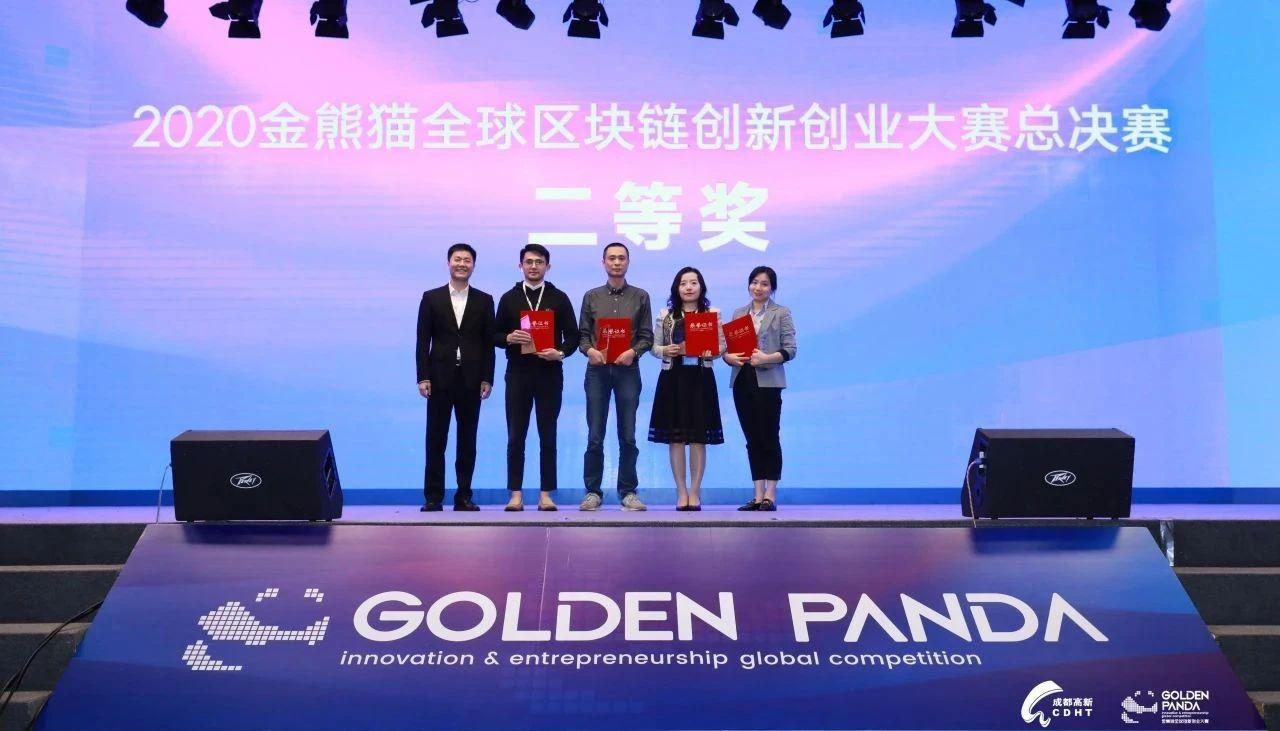 易保全从315个项目中脱颖而出,荣获2020金熊猫全球区块链创新创业大赛二等奖