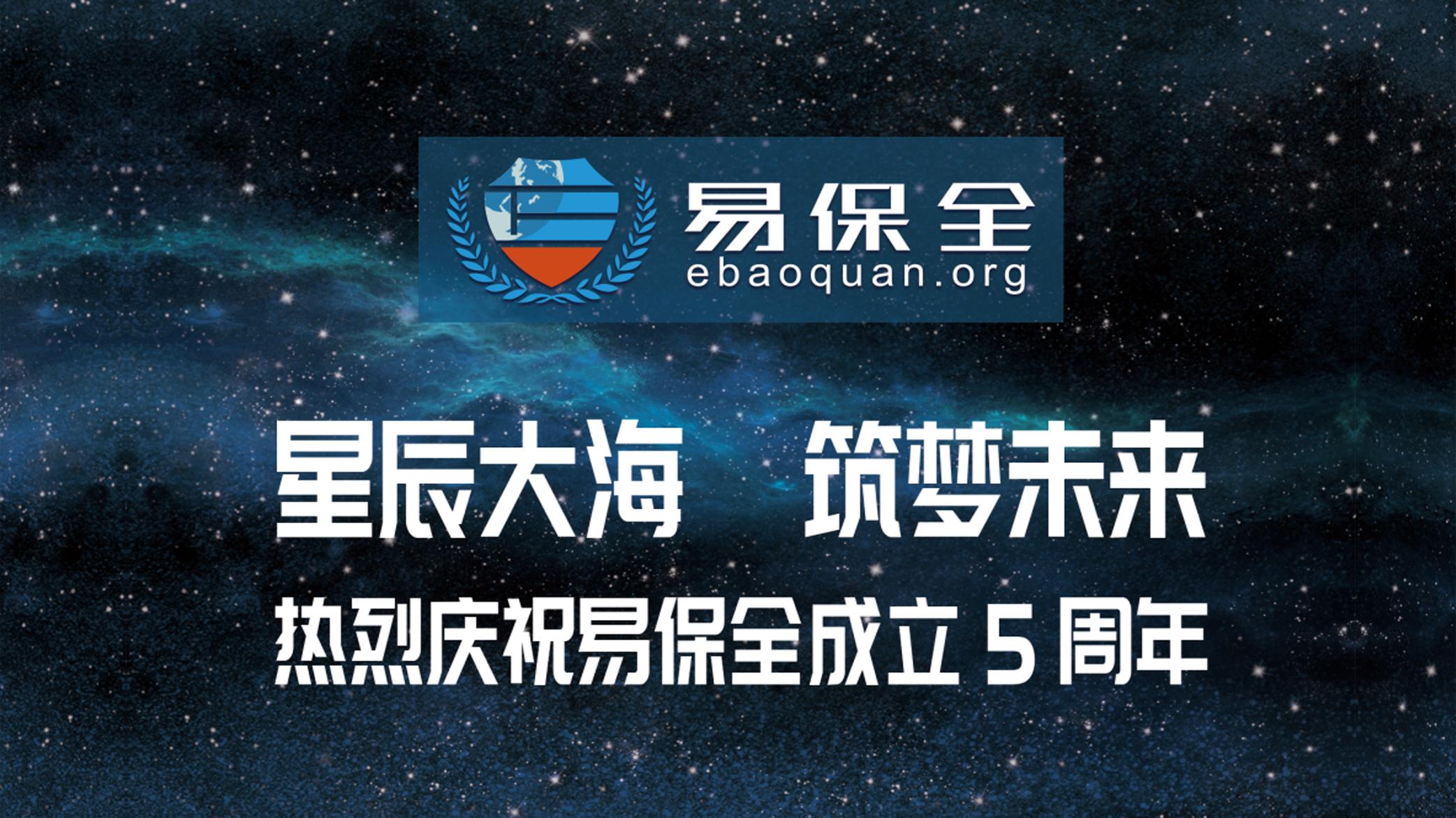 星辰大海,筑梦未来丨热烈庆祝易保全成立五周年