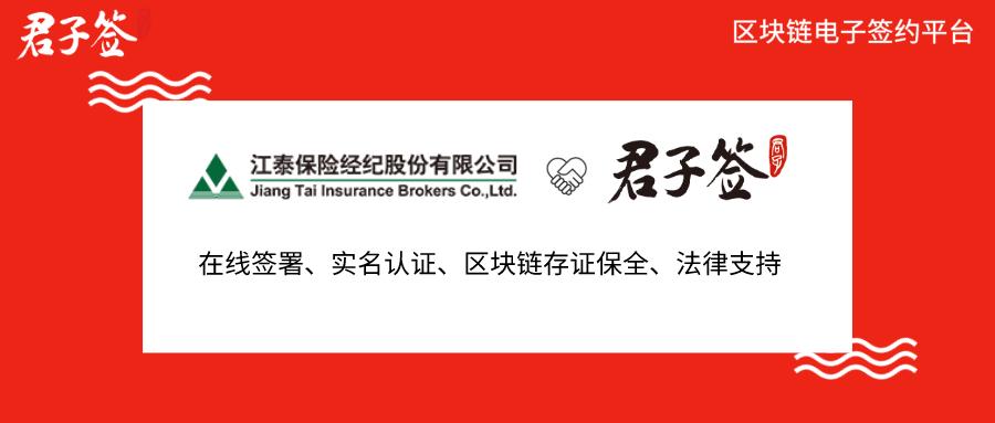 江泰保险引入易保全旗下品牌君子签,区块链电子合同加速保险服务全面数字化