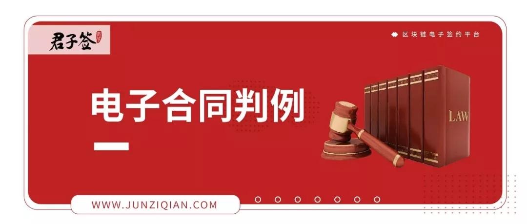 案例解读 | 人民法院认可易保全电子合同法律效力
