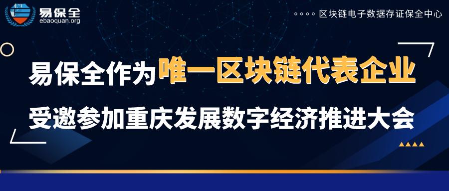 易保全作为唯一区块链代表企业,受邀参加重庆发展数字经济推进大会