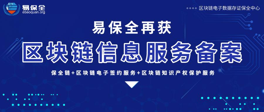 易保全旗下2款区块链产品,再获国家网信办区块链信息服务备案