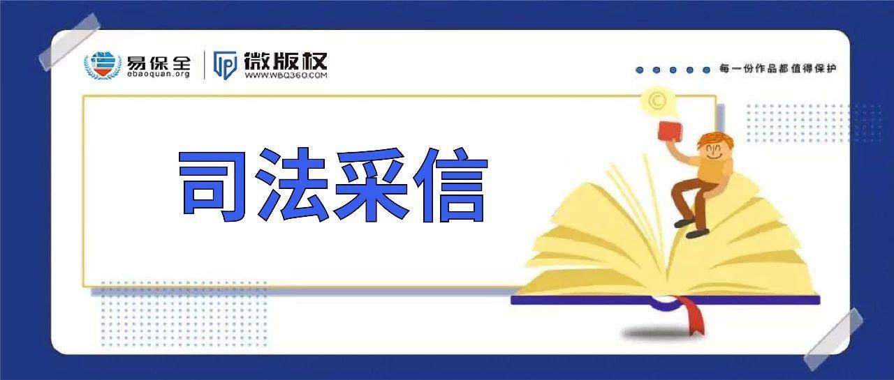 司法采信 | 陕西省高级人民法院采信易保全的取证证据