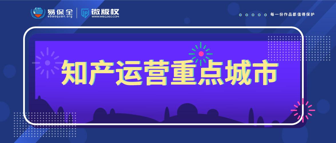 重庆入选第三批国家知识产权运营服务体系建设重点城市