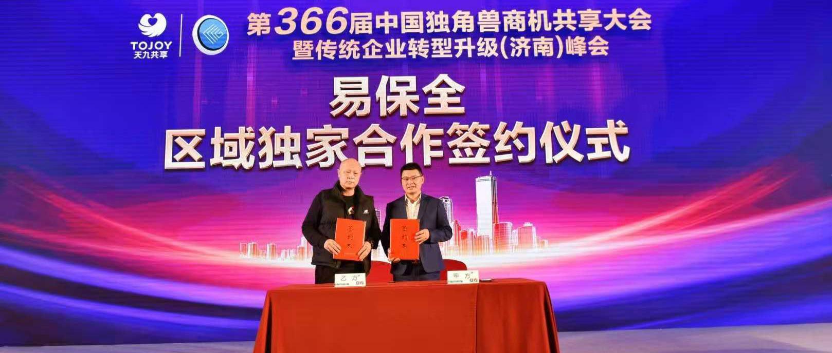 线下首发 | 易保全亮相中国独角兽商机共享大会,区块链电子合同项目大受欢迎