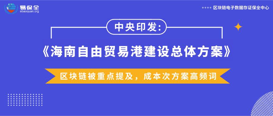 海南自贸港总体方案6提区块链,易保全区块链应用助推实体经济高速发展