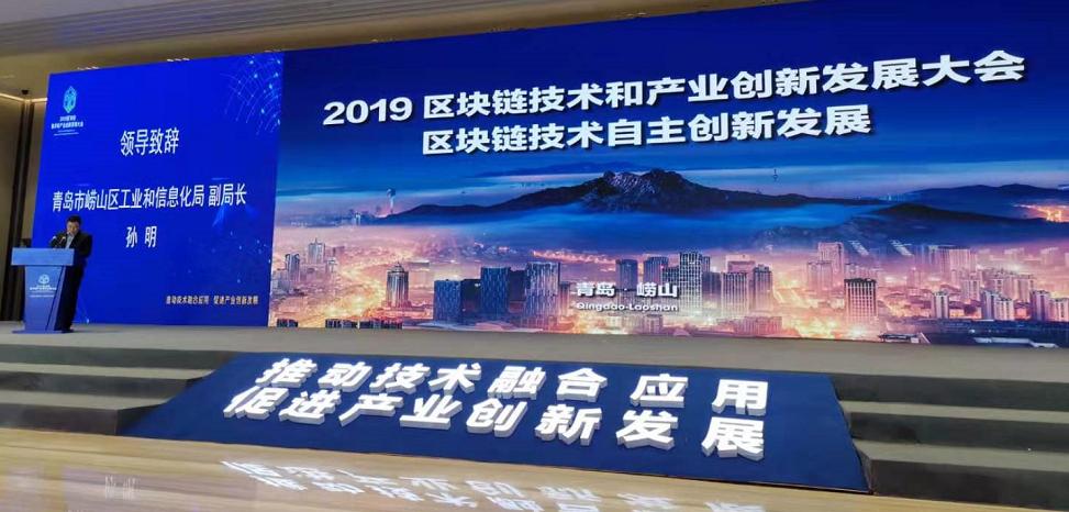易保全参加2019区块链技术和产业创新发展大会,获区块链创新典型企业