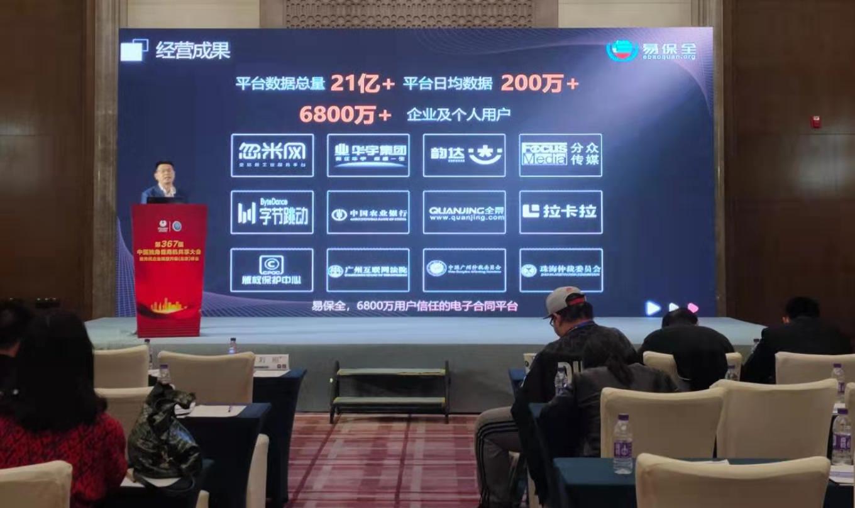 易保全亮相中国独角兽商机大会(北京站),区块链电子合同项目备受瞩目