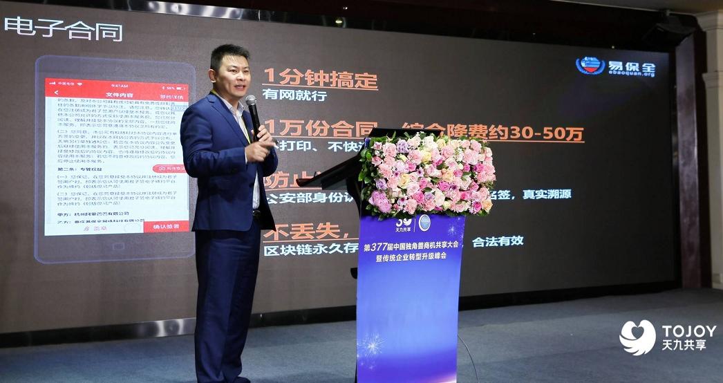易保全亮相中国独角兽商机大会(郑州站),区块链应用助力企业家聚势共赢-易保全电子数据保全中心