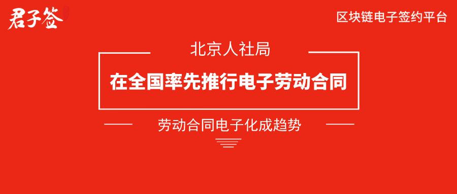 北京人社局:在全国率先推行电子劳动合同