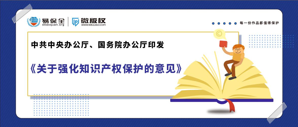 重磅!中共中央办公厅、国务院办公厅印发《关于强化知识产权保护的意见》