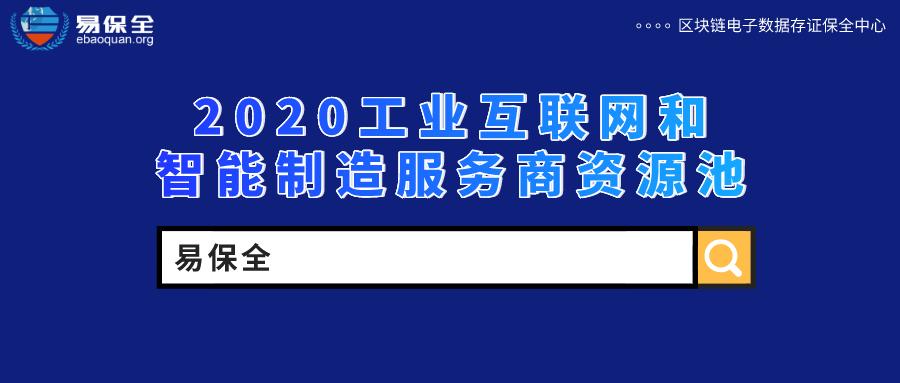 喜讯:易保全成功入选2020工业互联网和智能制造服务商资源池
