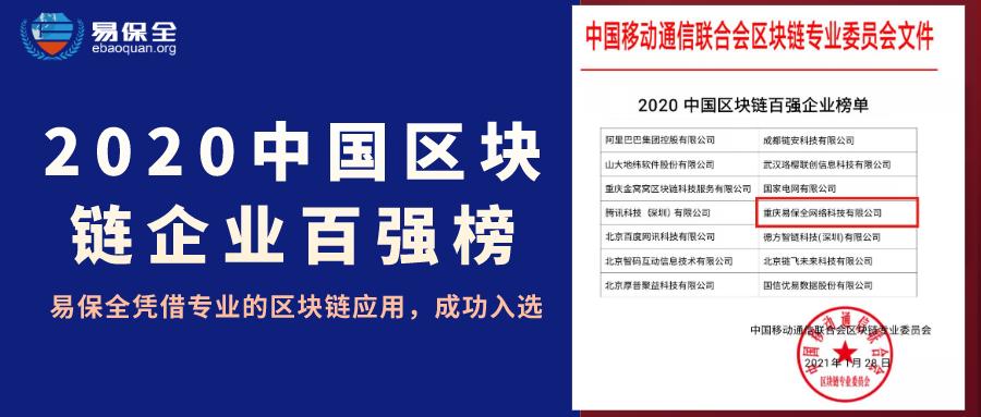 易保全入选2020中国区块链企业百强榜,区块链存证应用助力企业快速转型升级