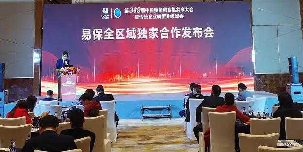 易保全亮相中国独角兽商机大会(杭州站),区块链存证助力应用场景多地开花