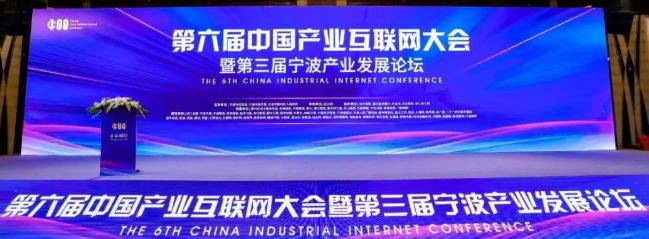 易保全出席中国产业互联网大会,区块链助力行业建立可信生态环境