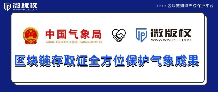 中国气象局引入易保全,区块链存取证全方位保护气象成果-易保全电子数据保全中心