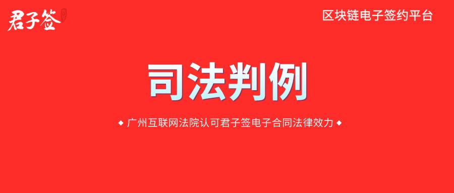 判例支持 | 广州互联网法院认可易保全电子合同法律效力