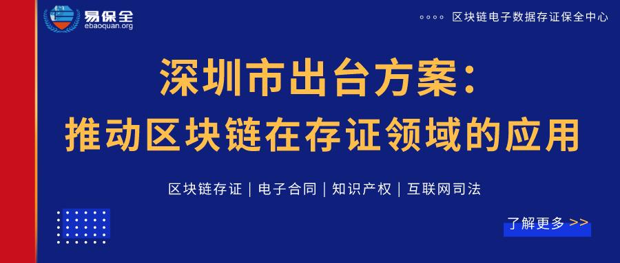 深圳出台方案,探索区块链在存证领域的应用,易保全为数字经济赋能增效