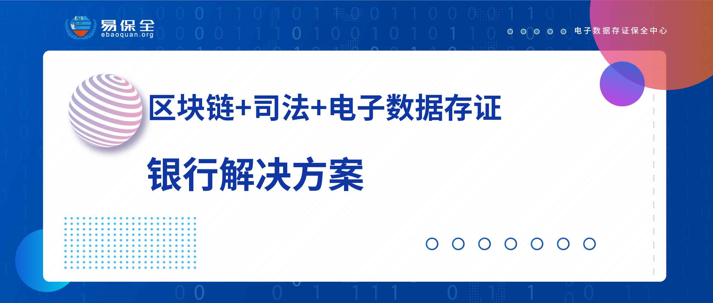 """易保全创新""""区块链+司法+电子数据存证"""",率先实现银行落地应用"""