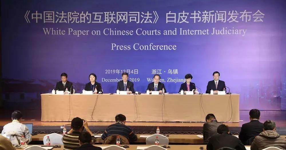 最高人民法院发布首部《中国法院的互联网司法》白皮书